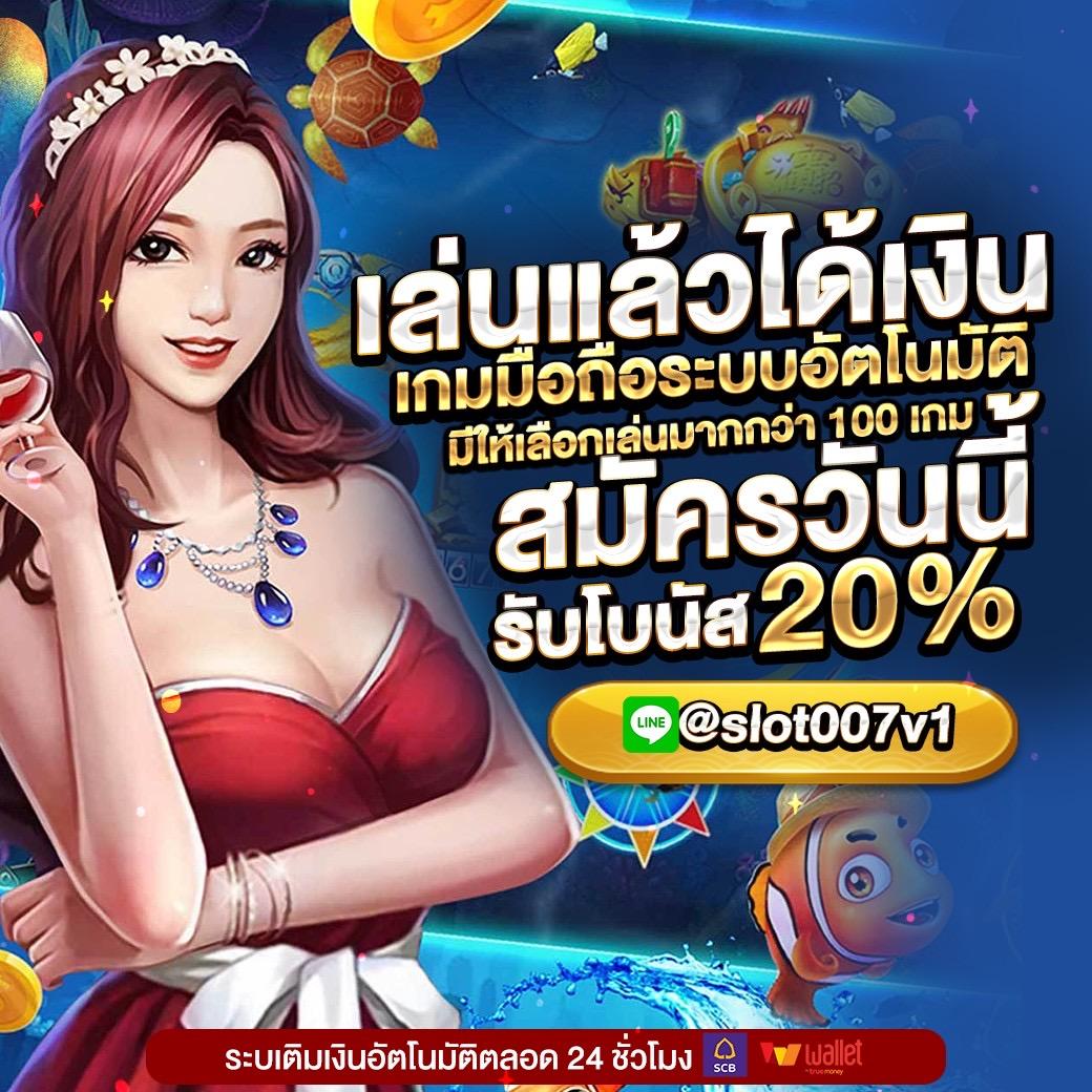 Slot007 สล็อตออนไลน์ แจกเครดิตฟรี โบนัส 100% เกมสล็อตบนมือถือ